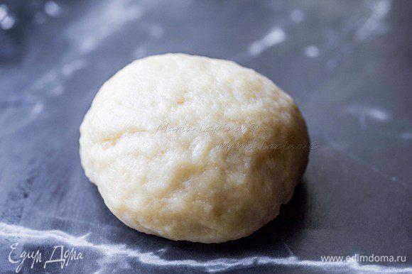Готовое тесто скатаем в шар, завернем в пленку и уберем в холодильник на пол часа.