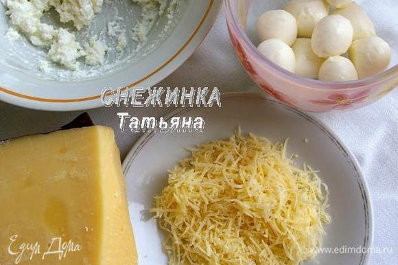 Подготовим все виды сыра. Пармезан натираем на мелкой терке. Моцареллу извлекаем из жидкости. Творожный сыр растираем.