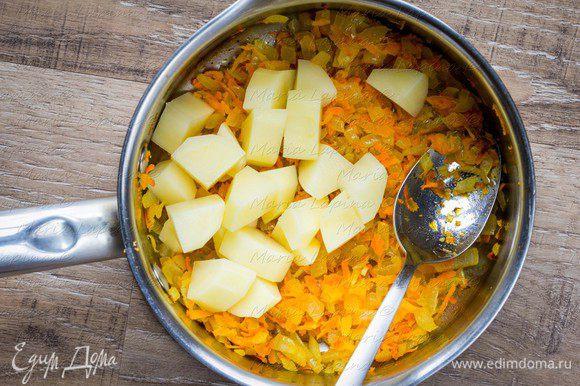 Чеснок порубить и добавить в сотейник, обжаривать все вместе пару минут. Картофель нарезать кубиком и добавить к обжаренным овощам.