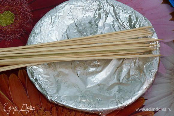 Тарелку обернуть пищевой пленкой. На даче ее в наличии не оказалось, поэтому я воспользовалась фольгой. Приготовить шпажки.