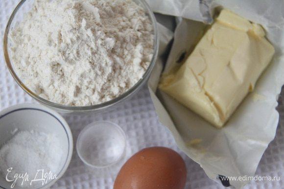 Для теста понадобится: 200 г муки в/с, щепотка соли, 90 г сливочного масла, 20 мл воды, 1 яйцо.