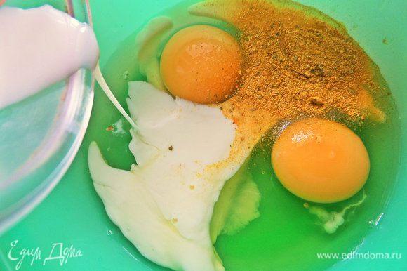 Готовим кляр: смешиваем яйца с молоком и смесью приправ (базилик, чеснок, лук, куркума, петрушка, морковь, горчица, чили).