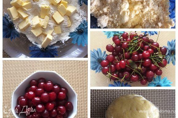 Песочное тесто: Режем холодное масло на кубики. Смешиваем просеянную муку с сахаром, солью. Руками перетираем смесь в крошку. Вмешиваем яйцо. Собираем тесто в шар. Заворачиваем тесто в пищевую пленку и отправляем в холодильник на 30 минут. Вишню моем, вынимаем удобным способом косточки.