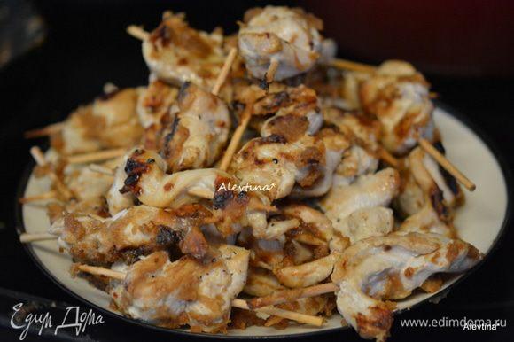 Подаем куриные шашлычки с арахисовым соусом. Или смазать куриные шашлычки еще горячими в приготовленной арахисовом соусе. Приятного аппетита.