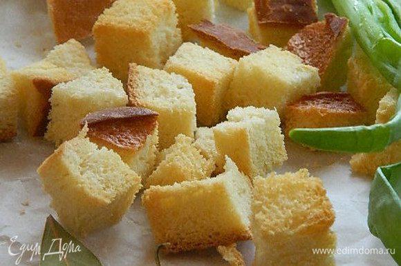 Батон или хлеб нарезать кубиками и подсушить в духовке до золотистого цвета.