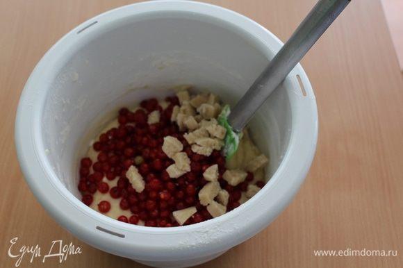 Марципановую массу нарезать мелкими кубиками. Добавить в тесто ягоду и марципан, перемешать.