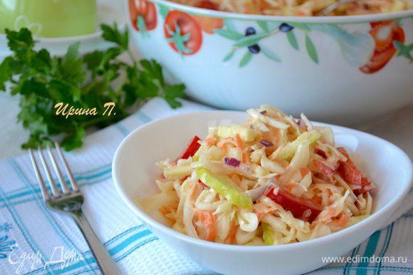 """А это другой вкусный салат из той же серии :) http://www.edimdoma.ru/retsepty/62188-salat-koul-slo-coleslaw-koolsla """"Коул-Сло""""!"""