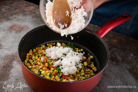 Выложить к овощам отваренный рис, все перемешать.