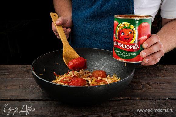 Добавляем томаты в собственном соку «Помидорка» и половину стакана воды, перемешиваем и накрываем крышкой. Отправляем на медленный огонь на 10 минут.