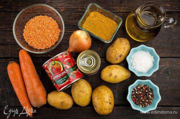 Для приготовления супа нам понадобятся следующие ингредиенты.