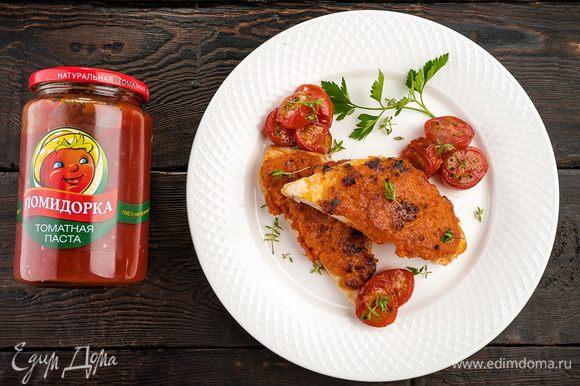 Подавать с запеченными томатами черри.