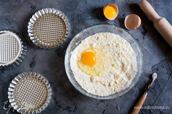 Для теста просейте в миску муку и сахарную пудру. Нарежьте масло кубиками и вотрите его пальцами в мучную смесь, чтобы получились крошки. Добавьте яйцо и щепотку соли и разомните руками, а затем влейте молоко и соберите тесто в ком.