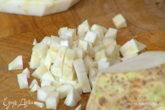 Корень сельдерея почистить и нарезать маленькими кубиками.