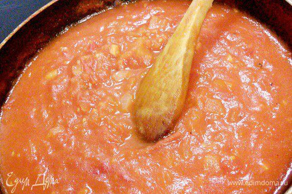 Консервированные помидоры от «Помидорки» измельчить и добавить вместе с соком и бульоном (куриным или овощным, или просто водой) в наш соус, довести до кипения и тушить без крышки минут 10, посолить, поперчить и добавить кайенский перец и сахар по вкусу.