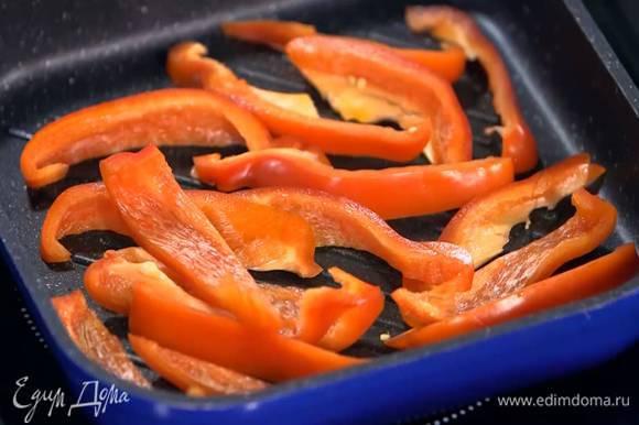 Сладкий перец, удалив плодоножку с семенами, нарезать тонкими полосками и обжарить на сковороде-гриль.