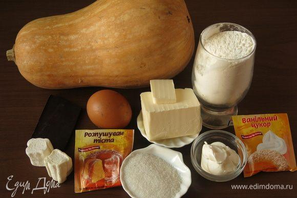 Подготовим тыкву, все для бисквита. В дополнение к рецепту предлагаю описание приготовления шоколадного бисквита, форма 20 см.