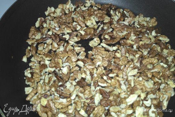 Грецкие орехи подсушить на сковороде без масла.