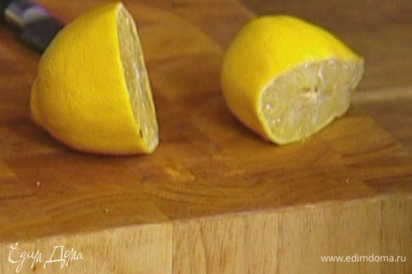 Из половинки лимона выжать 2 ст. ложки сока.