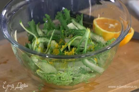 К листьям салата добавить нарезанный огурец, влить оставшееся оливковое масло, посолить, поперчить, добавить апельсиновую цедру и сок, все перемешать.