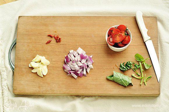 Нарезать лук, листья базилика и перец чили. Чеснок нарезать на тонкие пластины, помидоры разрезать пополам.