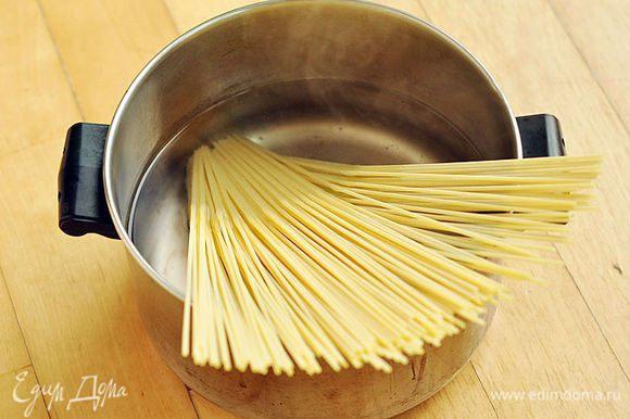 Отварить спагетти в кипящей подсоленной воде 8 минут до состояния аль денте.