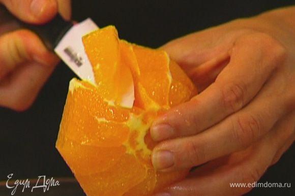 Апельсин почистить, разделить на дольки, удалить косточки и грубые перепонки.