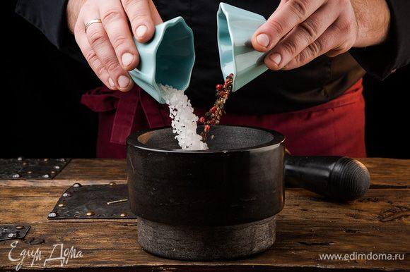 Духовку предварительно разогреть до 220°С. Мясо вымыть и просушить бумажным полотенцем. Перец и соль растереть в ступке.