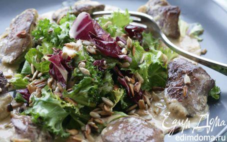Рецепт Салат из куриной печени под сливочным соусом