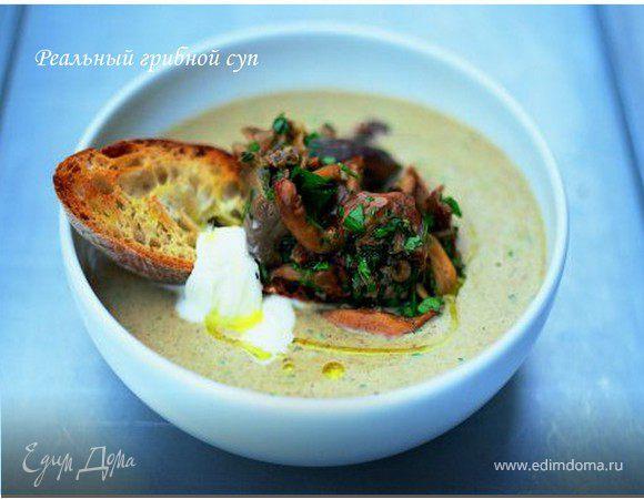 Реальный грибной суп