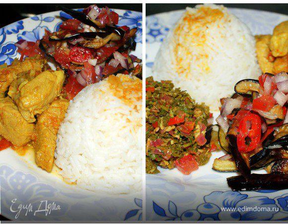 Биф-карри,рис,кудрявая петрушка,салат из баклажан