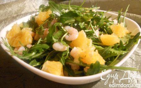 Рецепт Салат с креветками, апельсинами и коньяком