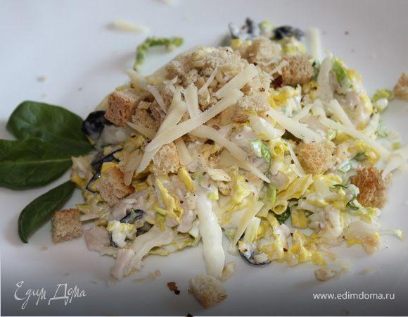Салат из курицы, пекинской капусты и маслин