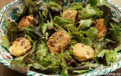 Рецепт Салат с козьим сыром, панированным в кунжуте