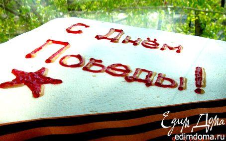 Рецепт День Победы!
