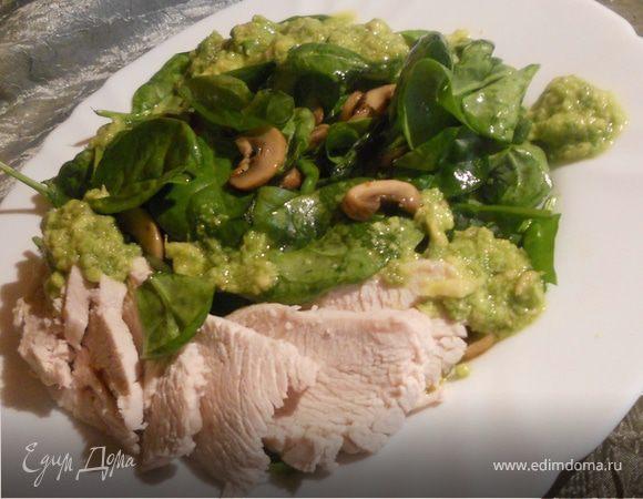 Салат со шпинатом, индейкой и заправкой из авокадо