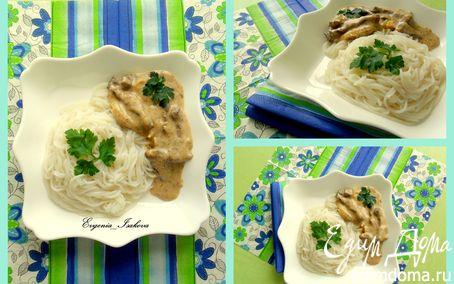 Рецепт Печень по-строгановски с рисовой лапшой