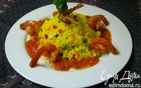 Рецепт Кускус с креветками и пряным соусом (на 4-6 порций)