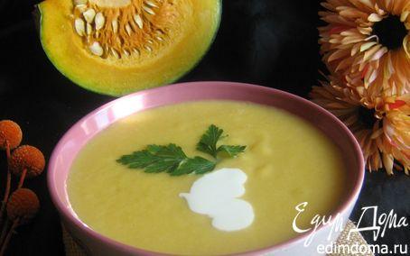 Рецепт Тыквенный суп по-нормандски