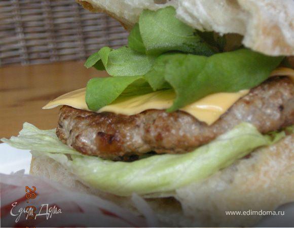 Гамбургер по- домашнему