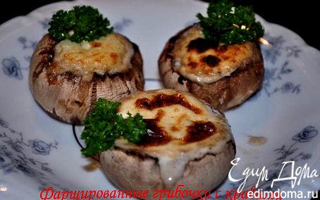 Рецепт Фаршированные грибочки с крабами