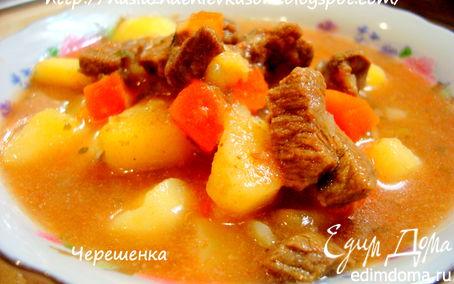 Рецепт Густой суп с говядиной и овощами