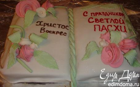 """Рецепт Торт """"Пасхальный"""""""