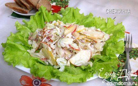Рецепт Салат «Вальдорф» (Waldorf salad) от Юлии Высоцкой