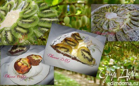 Рецепт Творожный пирог с киви