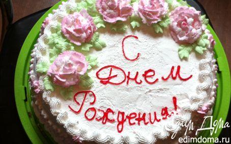 """Рецепт Торт сливочно-творожный """"С Днем Рождения"""""""