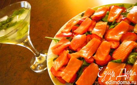 """Рецепт Салат с красной рыбой и клубникой """"Кармэн"""""""