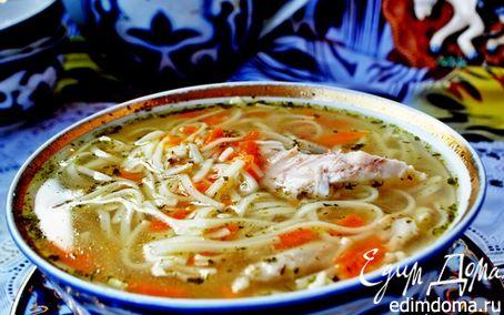 Рецепт Куриный суп с домашней лапшой (По мотивам узбекской кухни)