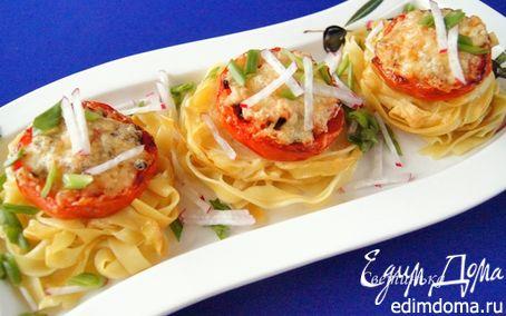 """Рецепт Макаронные гнезда с мясом, помидорами и грибами """"Люблю я макароны..."""""""