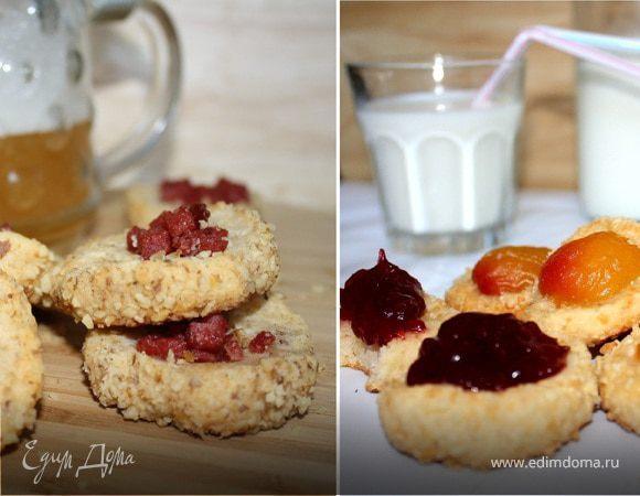 Сырное печенье для детей и их родителей