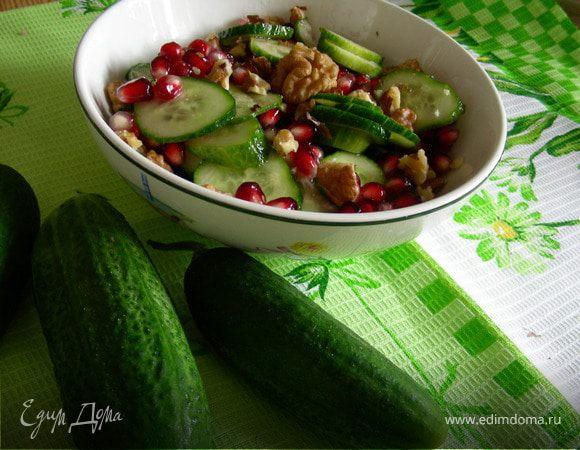 Огуречно-гранатовый салат